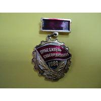 Знак победитель соцсоревнования 1980 г.