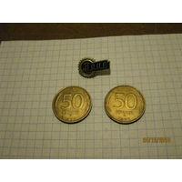 50 рублей 1993 года 2шт +бонус