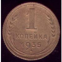 1 копейка 1935 год Новый тип