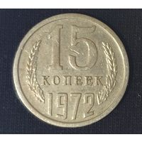 15 копеек 1972 с рубля