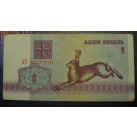 1 рубль ( выпуск 1992 ), серия АЭ