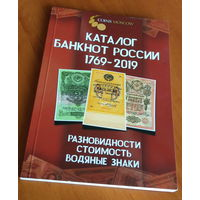 Каталог монет банкнот России 1769 - 2019