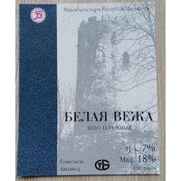 Этикетка 0602 РБ 1996-2002 г.
