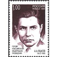 453-456. 1998 год. Разведчики. Герои Российской Федерации