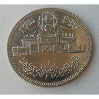 10 пиастров 1979 года Египет - 25 лет Аббассийскому монетному двору
