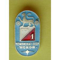 Чемпионат СССР. Псков. 1989. 703.