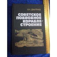 В.И. Дмитриев. Советское подводное кораблестроение. 1990 г.