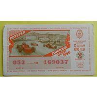 Лотерейный билет ДОСААФ Выпуск 1 (15.12.1990)