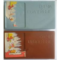 Свечи Юбилейные СССР, 1991г, 2 набора ; 12 руб