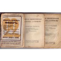 "Дешевая юмористическая библиотека журнала ""Сатирикон"". (Капюс А., Фишер М., Куртелин Ж.) 1911г. Цена за 3 книги."