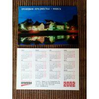 Карманный календарик.Минск.Троицкое предместье.2002 год