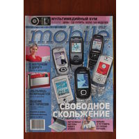 Журнал mobile, 2005