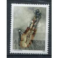 Австрия - 1980г. - Современное искусство в Австрии - полная серия, MNH [Mi 1655] - 1 марка