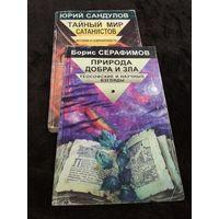 2 книги. Юрий Сандулов. Таинственный мир сатанистов. Борис Серафимов. Природа добра и зла.