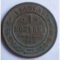 Копейка 1886