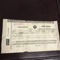 Квитанция казначейства.1912г.