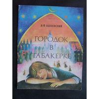 """В.Ф.Одоевский """"Городок в табакерке"""".Минск.1981."""