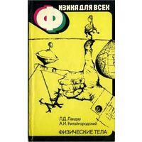 Л. Д. Ландау, А. И. Китайгородский. Физика для всех. Физические тела.