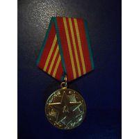 """Медаль """"За 10 лет безупречной службы""""-ВС (ведомственная)"""