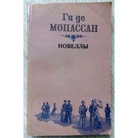 1982. НОВЕЛЛЫ Ги де Мопассан. Пер с фр.