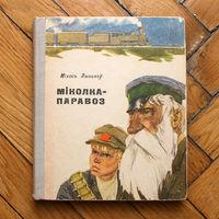 Міхась Лынькоў. Мiколка-Паравоз (мал. А. Волкава) 1971г.