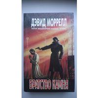 Дэвид Моррелл  Братство камня // Серия: Зарубежная фантастика, приключения, детектив