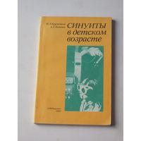 И.Л.Кручинина, Синуиты в детском возрасте, Изд. Медицина, 1989, 144 с.