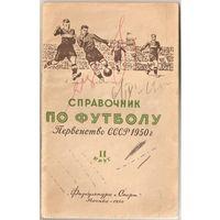 "Календарь-справочник Москва (""ФиС"") 1950 - 2 круг"