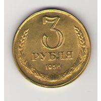 3 рубля 1956 года СССР Копия пробной монеты_брона