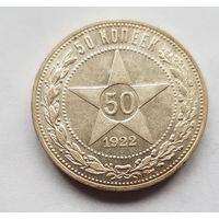 Супер  состояние 50 копеек 1922 год с рубля без минималки