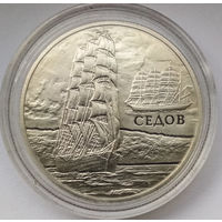 """Корабль """"Седов"""",  1 рубль 2008"""