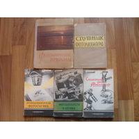 Пять книг по фотоделу.