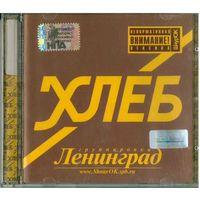 CD Ленинград - Хлеб (2004)