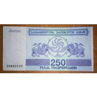 250 купонов 1993 года - пресс
