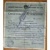 Свидетельство о рождении в 1926 г. 1942 г.