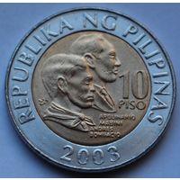 Филиппины, 10 писо 2003 г.