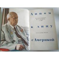 Лицом к лицу с Америкой. Рассказ о поездке Н.С.Хрущева в США 15-27 сентября 1959 года