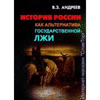 История России как альтернатива государственной лжи