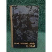 В. И. Ливенцев. Партизанский край.