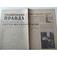 Гродненская правда. 5 января 1964 г.