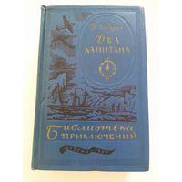 Два капитана. Каверин В. (Библиотека приключений-1, 1957 г., том 8).