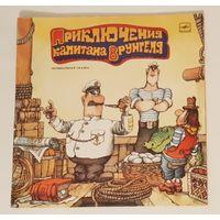 Приключения Капитана Врунгеля виниловая пластинка
