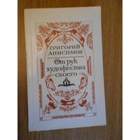 Анисимов А. От рук художества своего.