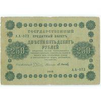 250 рублей 1918 год, Пятаков - Осипов, АА-073