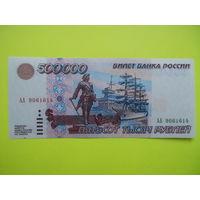 Копия 500000 рублей 1995 г.