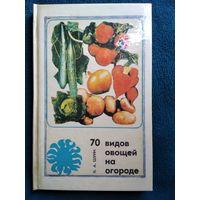 К.А. ШУИН. 70 видов овощей на огороде.
