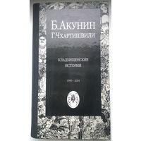 Б. Акунин  (Г. Чхартишвили) Кладбищенские истории