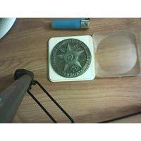 Сувенирная медаль 30 лет Победы