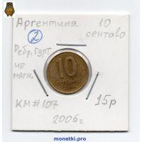 Аргентина 10 сентаво 2006 года, не магнит -2