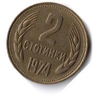 Болгария. 2 стотинки. 1974 г.